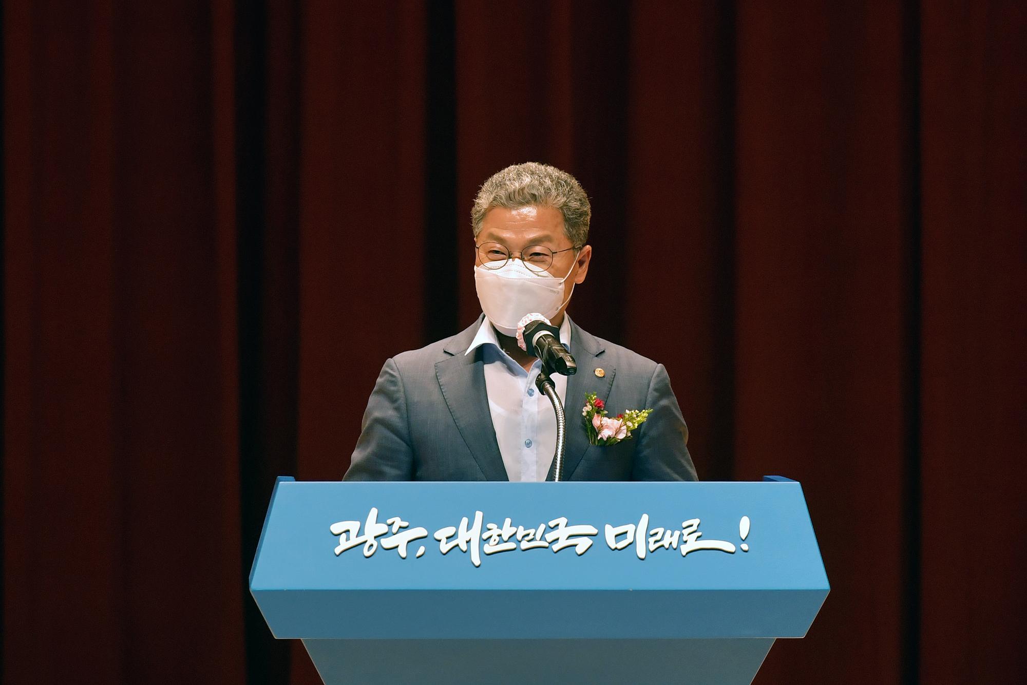 광주광역시 주민자치연합회 출범식