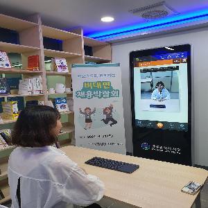 서구, 키오스크와 함께하는 '비대면 디지털 채용박람회' 개최