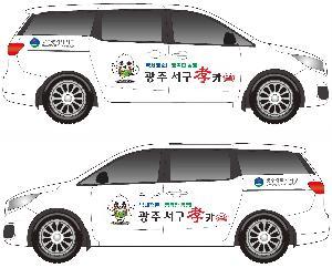 광주 서구, 전국 최초 이동불편노인 탑승 孝카 운영