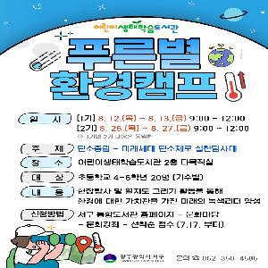 광주 서구 어린이생태학습도서관, '푸른별 환경캠프' 참여자 모집!