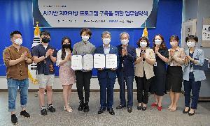 광주 서구 'AI기반 치매예방프로그램' 구축을 위한 업무협약 체결