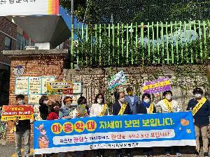 호동이네 아동지킴이 보안관 아동학대예방캠페인 실시