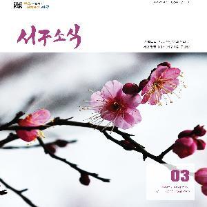 서구소식지3호