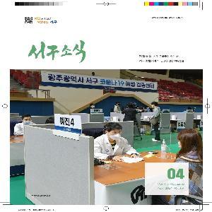 서구소식지4호