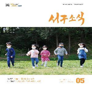 서구소식지5호