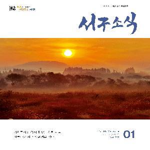서구소식지1호