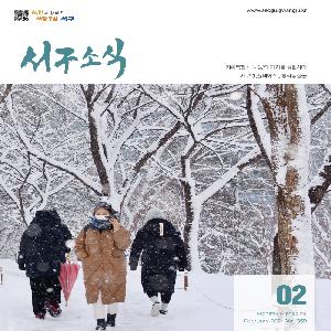 서구소식지2호