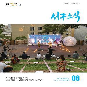 서구소식지8호