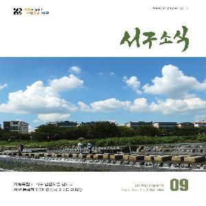 서구소식지9호
